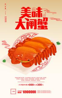 创意美味大闸蟹宣传海报设计