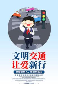 创意文明出行交通宣传海报