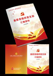 党建宣传画册封面