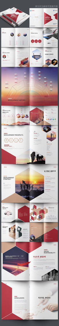 大气红色企业宣传册设计模板