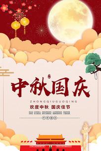 大气欢度中秋喜迎国庆海报设计