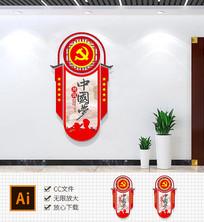 大气竖版中国梦复兴梦党建文化墙