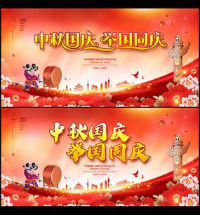 大气喜迎中秋欢度国庆舞台背景海报设计
