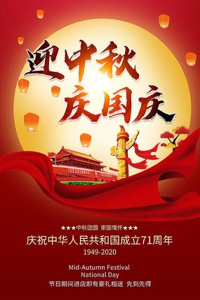 大气迎中秋庆国庆促销海报