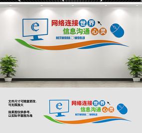 电子阅览室文化墙标语