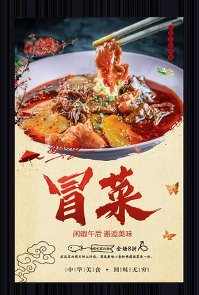 风味冒菜促销海报