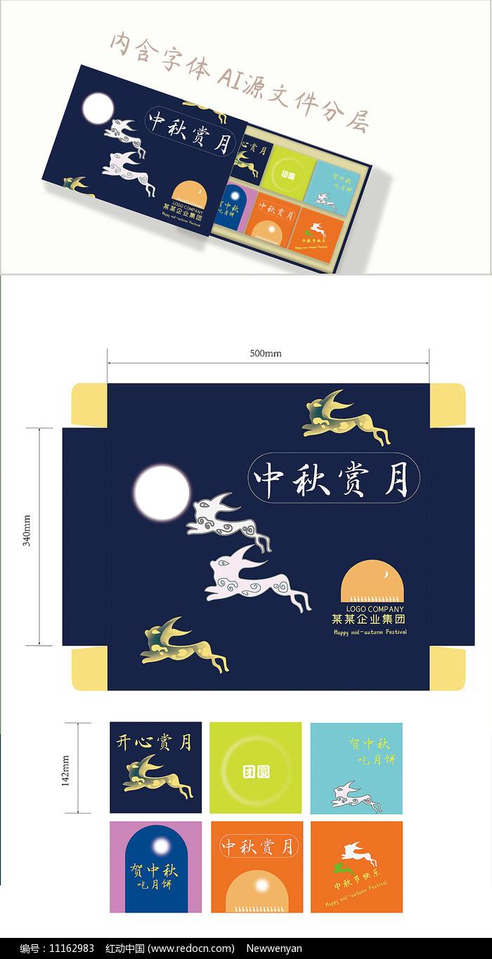 高档现代简洁月饼包装礼盒设计图片