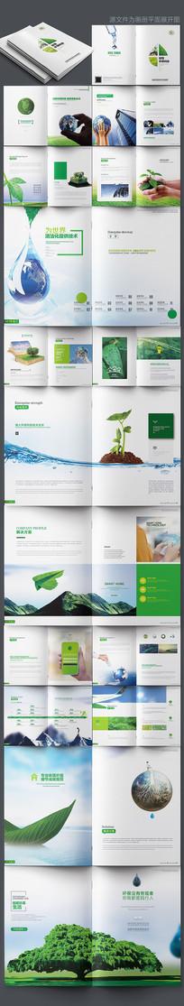 高端绿色环保画册设计