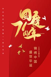 国庆71周年宣传海报