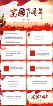国庆节建国71周年电子贺卡PPT模板