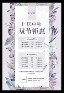 国庆中秋促销活动海报