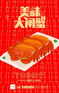 红色创意美味大闸蟹宣传海报设计