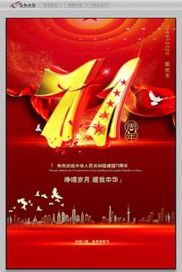 红色大气71周年国庆节节日宣传海报背景
