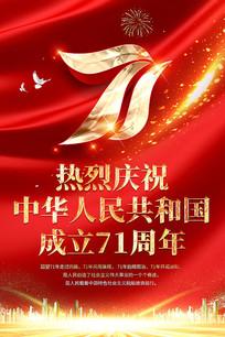 红色大气国庆节71周年庆典喜迎国庆海报
