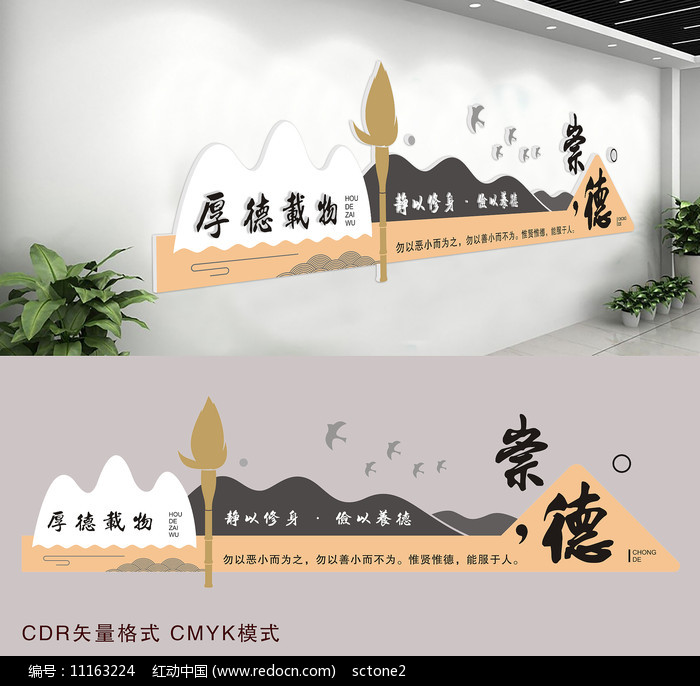厚德载物文化背景墙图片