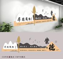 厚德载物文化背景墙