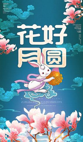 花好月圆中秋节海报设计