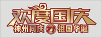 欢度国庆字体设计