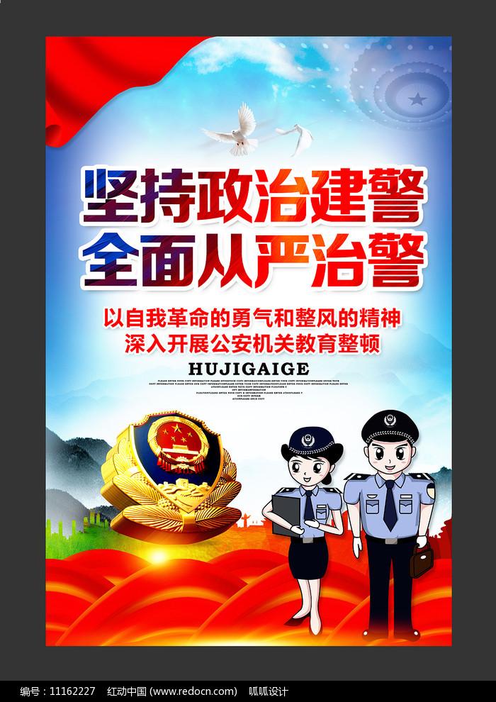 坚持政治建警全面从严治警公安机关宣传海报图片