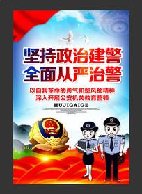 坚持政治建警全面从严治警公安机关宣传海报