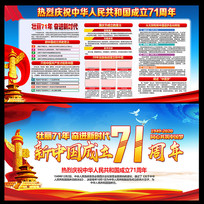 建国71周年展板宣传栏