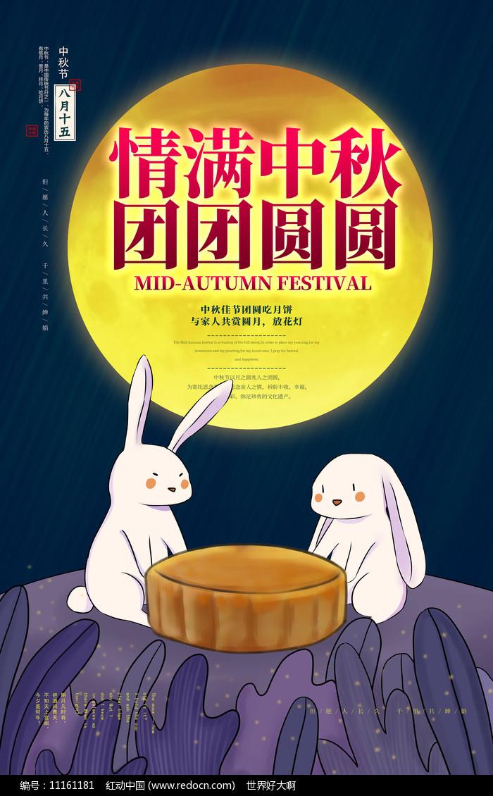 简约创意情满中秋节宣传海报设计图片