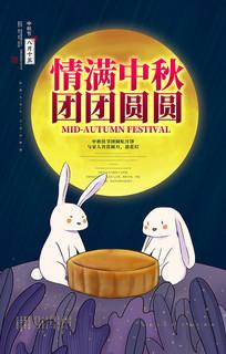 简约创意情满中秋节宣传海报设计