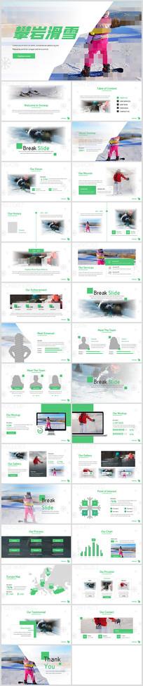 极限挑战户外运动极限运动滑雪PPT模板