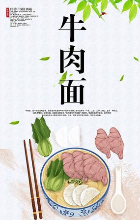 美食牛肉面海报