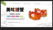 美味螃蟹宣传海报