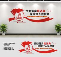 民法典文化墙宣传标语展板