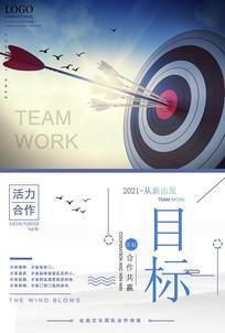 目标文化海报