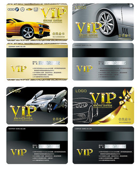汽车VIP卡