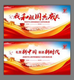 庆祝国庆71周年演讲比赛主题背景