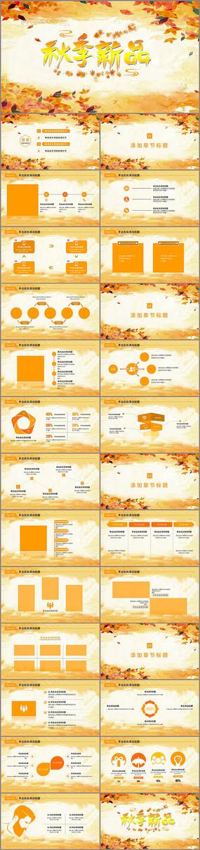 秋季新品上市PPT模板