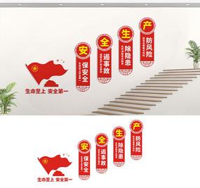 企业安全生产楼梯展板