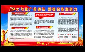 全国推广普通话宣传周展板