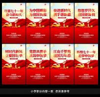 十一国庆节标语宣传海报