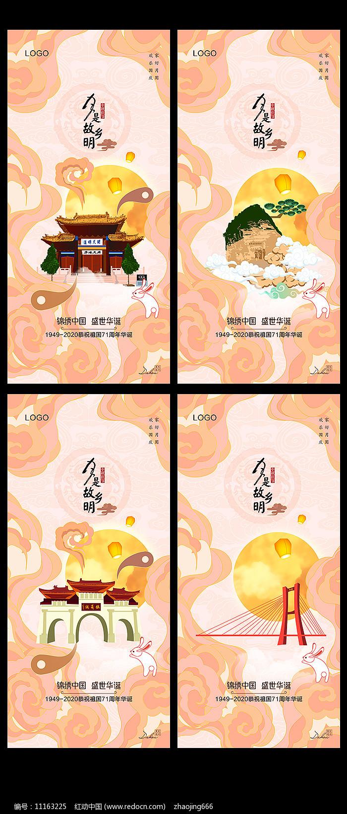 手绘祥云创意天水中秋海报图片