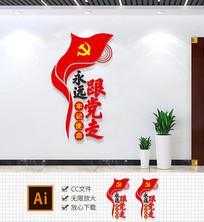 竖版红色永远跟党走党员活动室文化墙