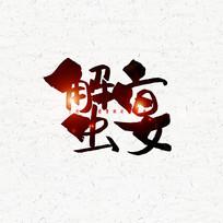蟹宴毛笔字设计