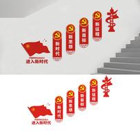 新时代党建楼梯文化墙标语