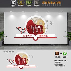 新中式校园教师文化墙