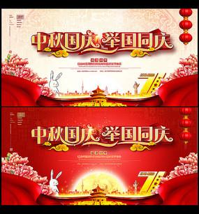 喜庆创意中秋国庆节舞台背景展板