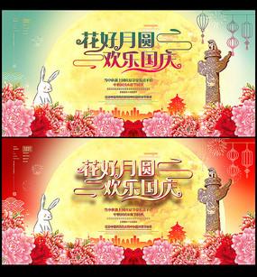 喜庆创意中秋国庆节舞台背景展板设计