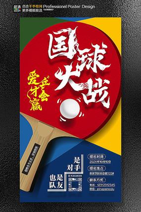 原创乒乓球比赛招生培训海报