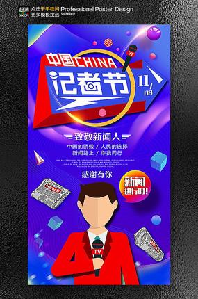 原创中国记者节致敬新闻人海报