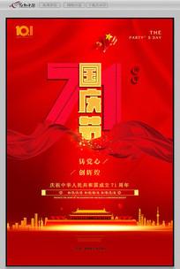 中国风71周年国庆欢度国庆国庆节海报
