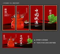中国味道火锅装饰画挂图挂画