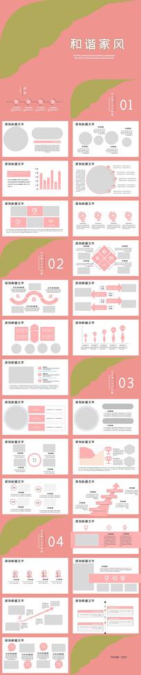 中华文化和谐家风PPT模板
